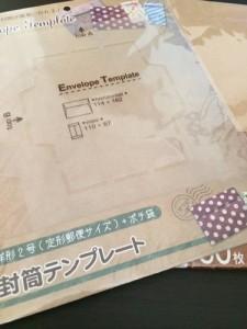 封筒 手作り テンプレート ポチ袋