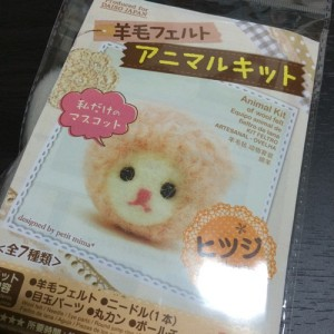 ダイソー 羊毛フェルト キット 手作り ひつじ