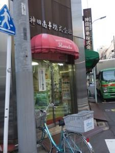 カンダ手芸 東京 手芸屋さん 手芸用品店 卸 安い
