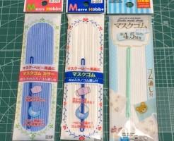 マスクゴム セリア ダイソー 100均 100円 安い 日本製
