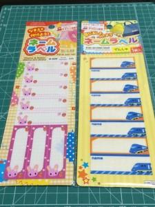 100円ショップ ネームラベル 入園グッズ 名前付け ネームタグ