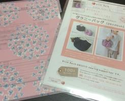 リックラック パターン レシピ バッグ 型紙