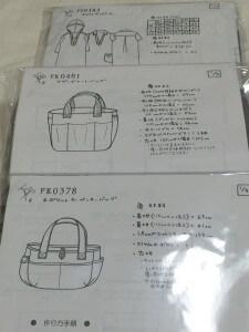 型紙 パターン Filer 販売 楽天市場 キット バッグ 服